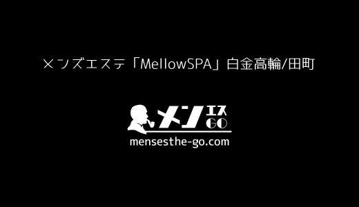 メンズエステ「MellowSPA」白金高輪/田町