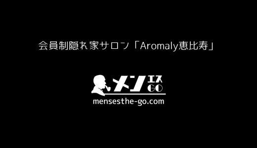 会員制隠れ家サロン「Aromaly恵比寿」