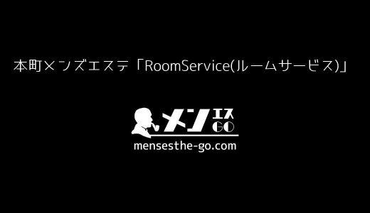 本町メンズエステ「RoomService(ルームサービス)」