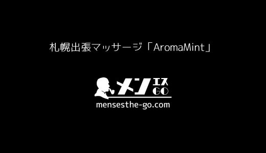 札幌出張マッサージ「AromaMint」