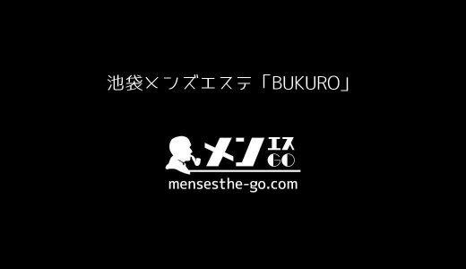 池袋メンズエステ「BUKURO」