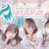 神田メンズエステ「MINERVA(ミネルバ)」神田駅から1分のMINERVA(ミネルバ)という癒し