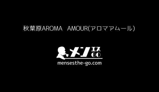 秋葉原AROMA AMOUR(アロマアムール)