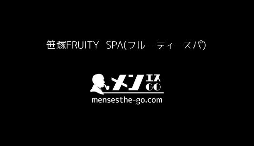 笹塚FRUITY SPA(フルーティースパ)