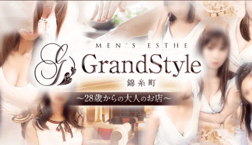 錦糸町メンズエステ 「GrandStyle(グランドスタイル)」28歳以上のセラピストが集う大人メンエスなGrandStyle(グランドスタイル)