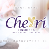 メンズエステ「Cheri(シェリー) 」で2人の時間。錦糸町で疲れたら「Cheri(シェリー) 」