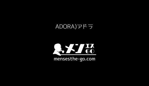 ADORA)アドラ
