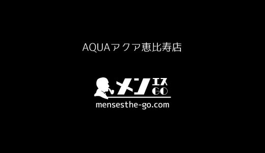 AQUAアクア恵比寿店