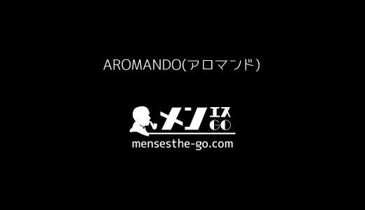 AROMANDO(アロマンド)