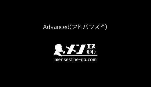 Advanced(アドバンスド)