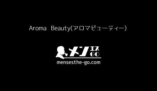 Aroma Beauty(アロマビューティー)