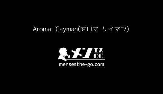 Aroma Cayman(アロマ ケイマン)