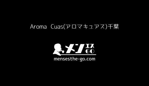 Aroma Cuas(アロマキュアス)千葉