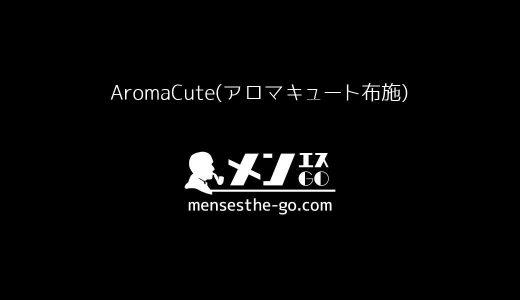 AromaCute(アロマキュート布施)