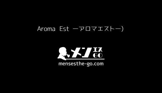 Aroma Est ーアロマエストー)