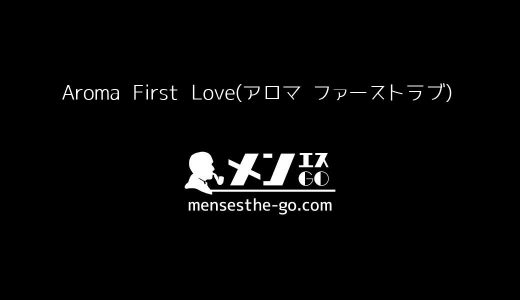 Aroma First Love(アロマ ファーストラブ)