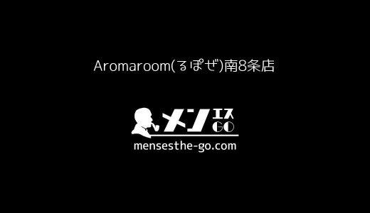 Aromaroom(るぽぜ)南8条店