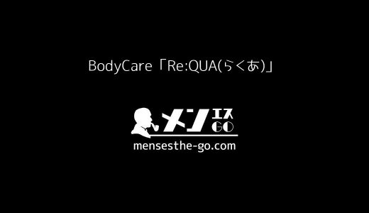 BodyCare「Re:QUA(らくあ)」