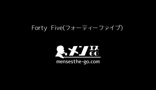 Forty Five(フォーティーファイブ)