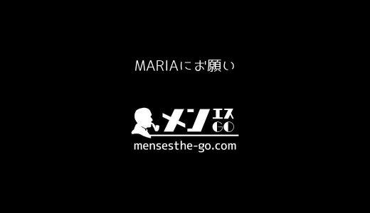 MARIAにお願い