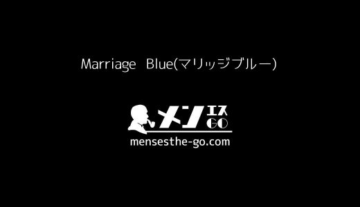 Marriage Blue(マリッジブルー)