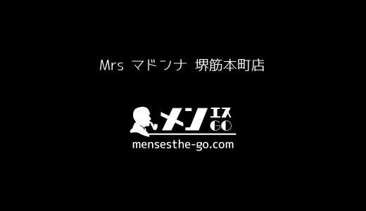 Mrs マドンナ 堺筋本町店