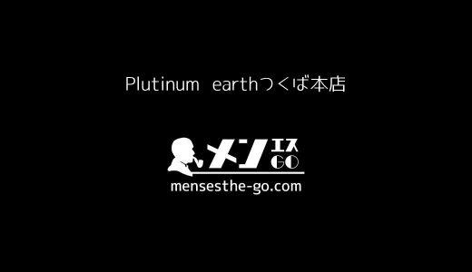 Plutinum earthつくば本店