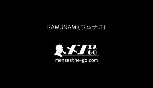 RAMUNAMI(ラムナミ)