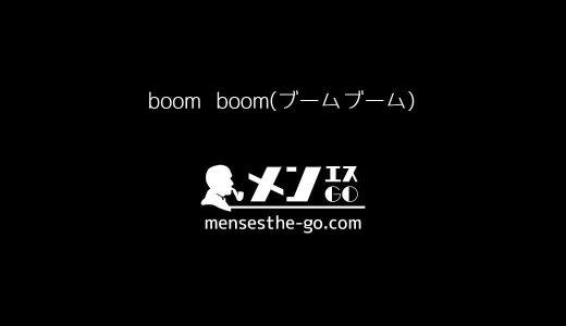 boom boom(ブームブーム)