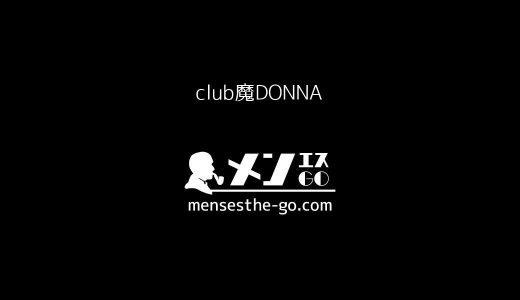 club魔DONNA