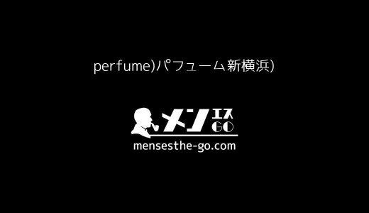 perfume)パフューム新横浜)