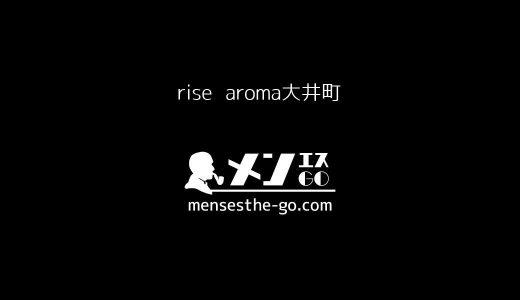 rise aroma大井町