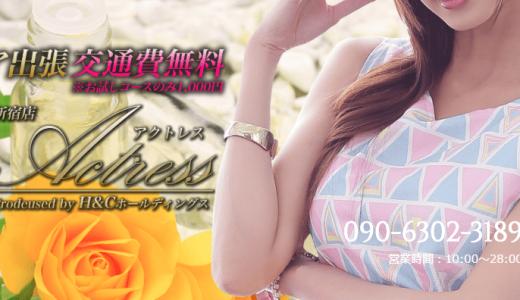 新宿メンズエステ「Actress(アクトレス)」新宿周辺のホテルやご自宅へ最高級嬢をActress(アクトレス)から