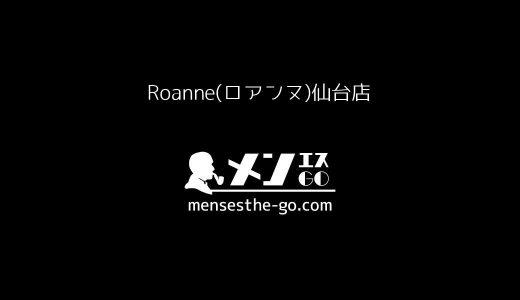 Roanne(ロアンヌ)仙台店