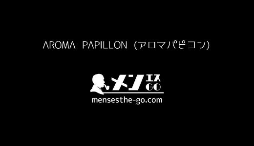 AROMA PAPILLON (アロマパピヨン)