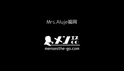 Mrs.Aluje福岡