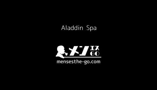 姫路メンズエステ「AladdinSpa(アラジンスパ)」
