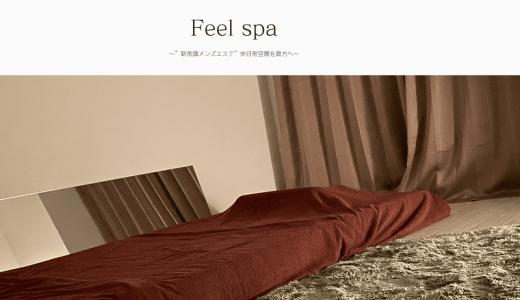 大阪メンズエステ「Feel spa(フィールスパ)」
