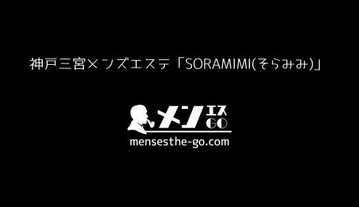 神戸三宮メンズエステ「SORAMIMI(そらみみ)」
