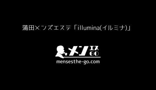 蒲田メンズエステ「illumina(イルミナ)」