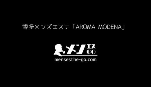 博多メンズエステ「AROMA MODENA」