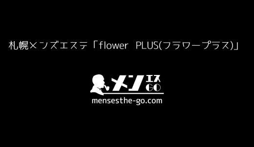 札幌メンズエステ「flower PLUS(フラワープラス)」