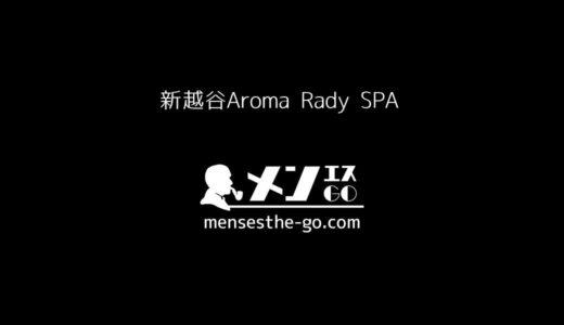 新越谷Aroma Rady SPA