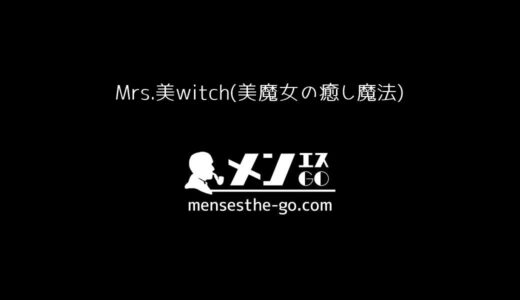 Mrs.美witch(美魔女の癒し魔法)