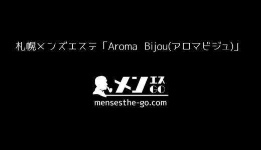 札幌メンズエステ「Aroma Bijou(アロマビジュ)」