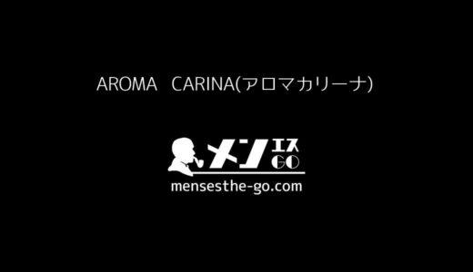 AROMA CARINA(アロマカリーナ)