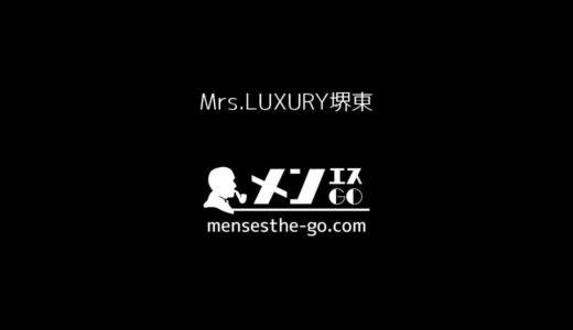 Mrs.LUXURY堺東